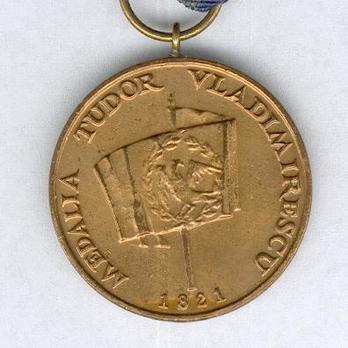 Medal of Tudor Vladimirescu, II Class Reverse