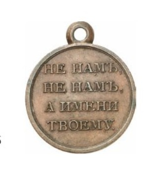 Medal for the War of 1812, in Bronze Reverse