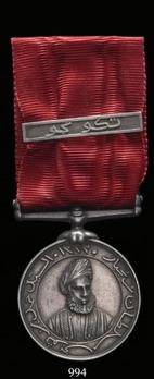 "Sultan of Zanzibar's Medal (in silver, with ""MWELE"" clasp)"