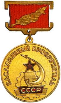 Honoured Inventor of the USSR Medal Obverse