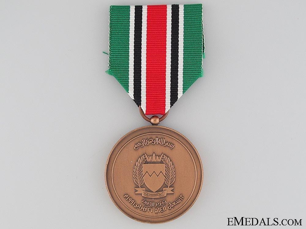 Order+of+liberation+%28wisam+al tahrir%29%2c+v+class+decoration+1