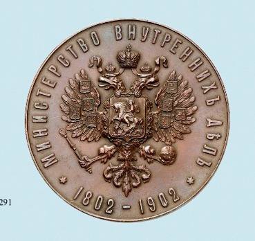 Centenary of the Interior Ministry, Table Medal (in bronze) Reverse