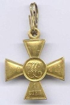 Saint George I Class Cross Reverse