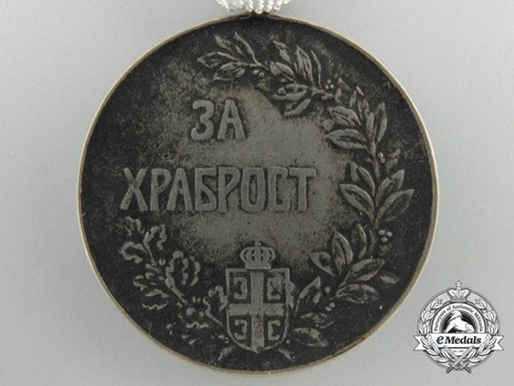 1912 Medal for Bravery, in Silver Reverse