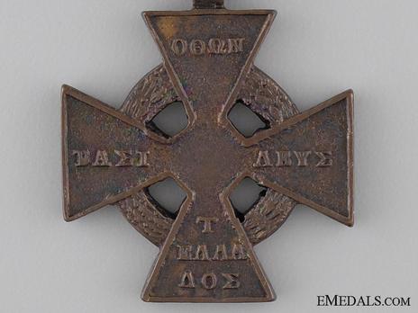 Cross of the Bavarian Volunteer Corps, in Bronze Obverse