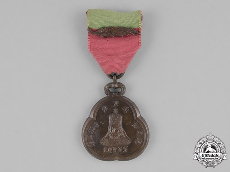 Distinguished Military Medal of Haille Selassie I Obverse