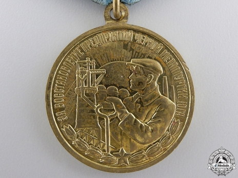 Restoration of the Black Metallurgical Enterprises Brass Medal