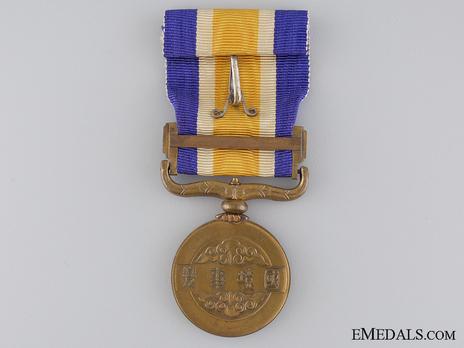 Border War Medal, 1939 Reverse