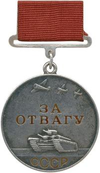 Medal for Bravery Silver Medal (Variation III) Obverse
