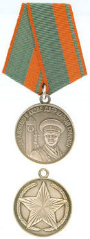 Medal for Excellence in the State Border Protection Obverse and Reverse