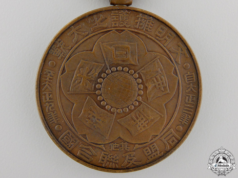 WWI Victory Medal Reverse