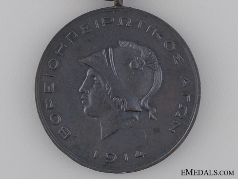 Medal for the Struggle of North Epeiros, III Class Obverse