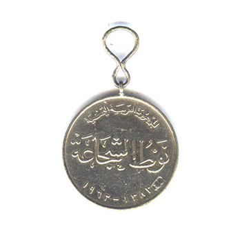 Medal for Courage Reverse