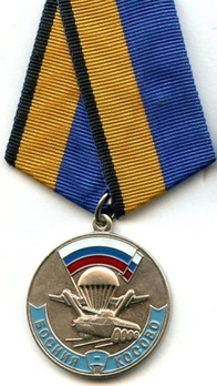 Participation in the Bosnia-Kosovo Raid of June 12, 1999 I Class Medal Obverse