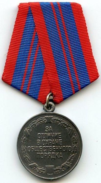 331px soviet medal for distinguished service in the preservation of public order