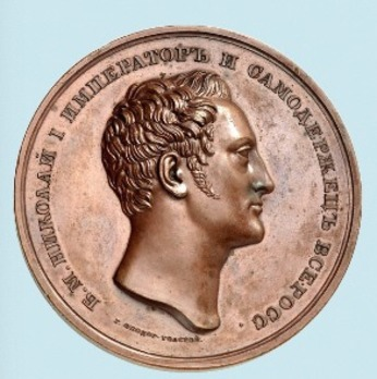 Centennial of the Imperial Academy of Sciences in St. Petersburg Table Medal (in bronze)