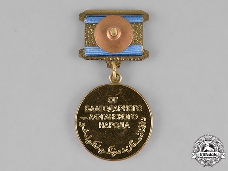 Medal from the Grateful Afghan People Obverse