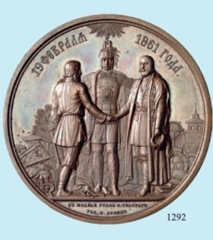Emancipation of the Serfs Table Medal (in bronze)
