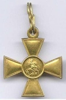 Saint George I Class Cross Obverse
