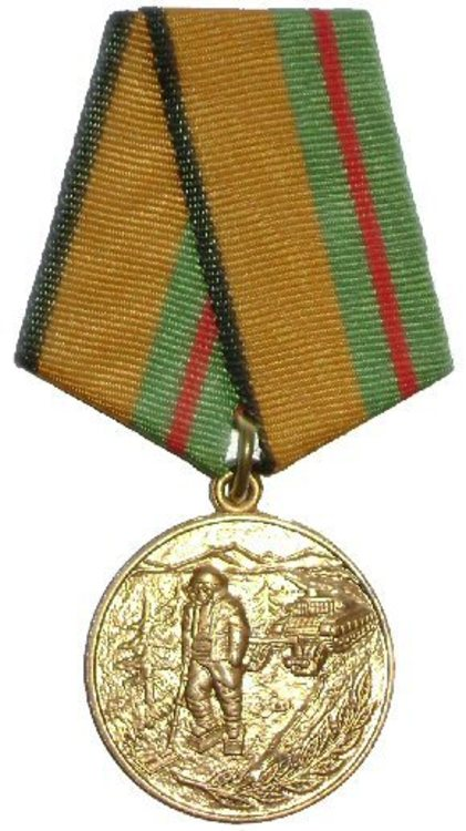Medal for mine clearing mod rf