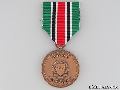 Order of Liberation (Wisam al-Tahrir), V Class Decoration Obverse