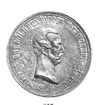 Medal for the Emancipation of the Serfs, in Silver