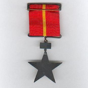 III Class (Armed Forces) Reverse