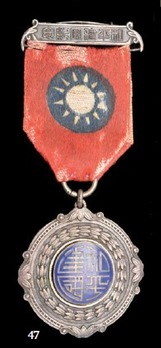 Wang Ching-Wei National Foundation Medal, in Silver