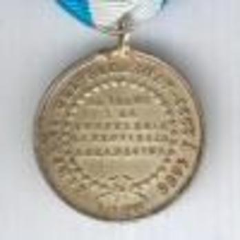 Medal Reverse (Silver)