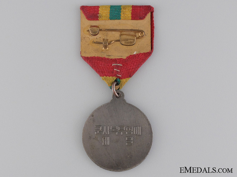 Medal of Military Service Honour Reverse