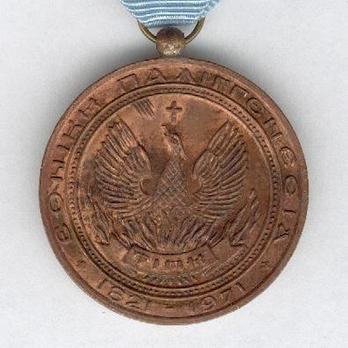 "III Class Medal (stamped ""I. KANAKAKIS"") Reverse"