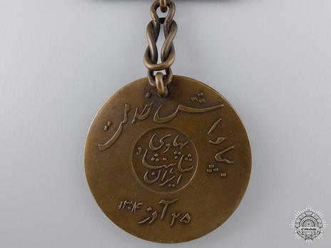 Order of Homayoun, Bronze Medal Reverse