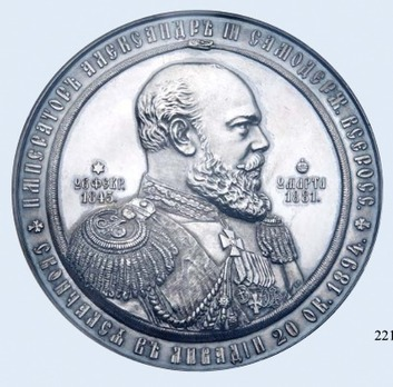 On the death of the Emperor Alexander III, Table Medal (in silver)
