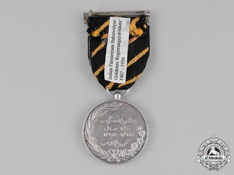 III Class White Metal Medal Reverse