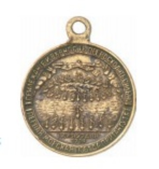 Commemorative Medal for the Naval Battle of Gangut, in Bronze Reverse