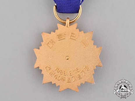40th Anniversary of Republic of Korea Army Medal Obverse