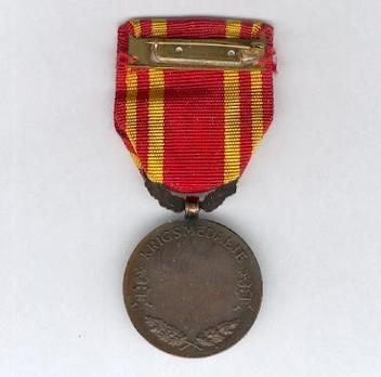 War Medal (Haakon VII) Reverse