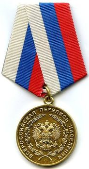 Conduct of the All-Russian Population Census Circular Medal Obverse