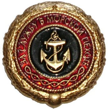 Service in the Naval Infantry I Class Decoration Obverse