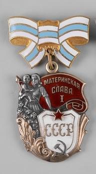 Order of Maternal Glory I Class Medal (Variation I)  Obverse