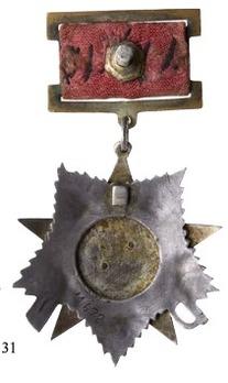 Order of the Patriotic War, II Class (Variation II) Reverse