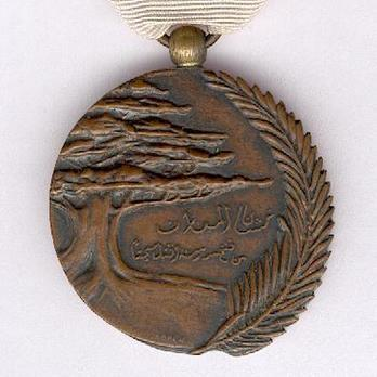 Order of Public Education, III Class (Post-Independence, c.1959) Obverse