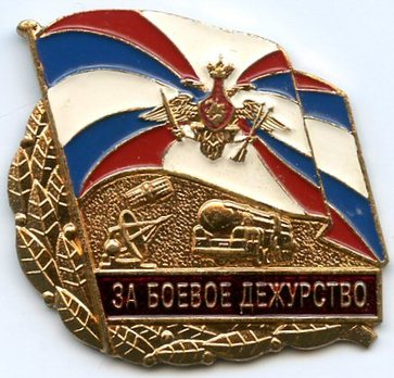 Combat Duty in the Strategic Rocket Forces Decoration Obverse