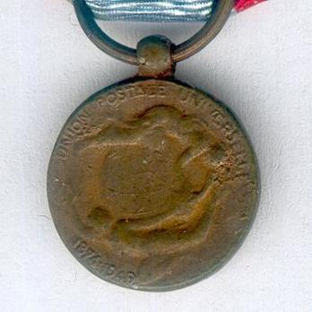 Miniature Bronze Medal (with French inscription) Reverse