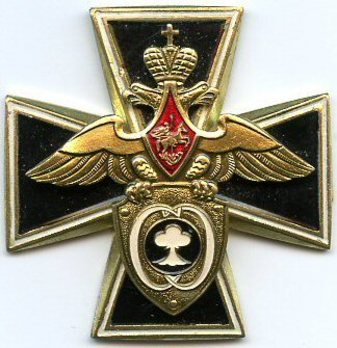 Distinction of the Special Service of the Armed Forces Cross Decoration Obverse