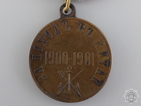 Close-Up Bronze Medal Reverse