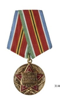 Strengthening Military Cooperation Medal Obverse