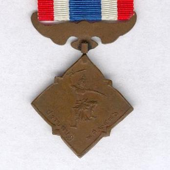 Safeguarding the Constitution Bronze Medal Reverse