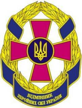 Excellence in the Armed Forces of Ukraine Badge Obverse