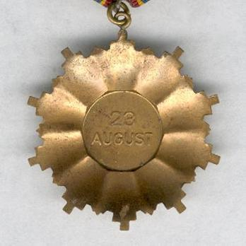 Order of August 23rd, III Class Medal (1965-1989) Reverse